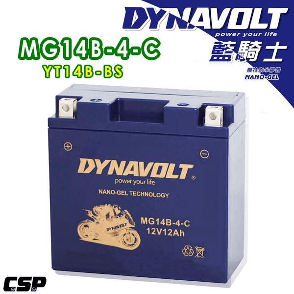 藍騎士電池MG14B-4-C等同YUASA湯淺YT14B-BS與GT14B-4重機機車電池專用