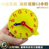 蓋斯科技MIT-CTA212 教具 時鐘教具 塑膠材質 親子互動 時間觀念培養 兒童啟蒙教具 鐘錶模型