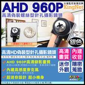 監視器 AHD 960P 針孔攝影鏡頭 偽裝螺絲型 銀色  720P 適用住家 內建收音功能 台灣安防