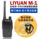 """◤超迷你..極致身型 """"超值送空導耳機◢ LIYUAN M-1 手持式 免執照無線電對講機"""