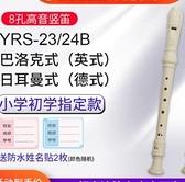 雅馬哈英式巴洛克式8孔高音C調豎笛YRS-23德式學生兒童成人初學者【毛菇小象】