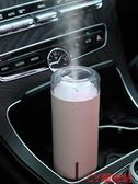 車載汽車用迷你小型USB加濕器隨身戶外便攜式臥室辦公室桌面家用雙十一