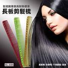 髮葳鵝專業高耐熱標準長板剪髮梳CL-335 長板 防靜電 止滑【HAiR美髮網】