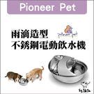 〈免運〉Pioneer Pet〔雨滴造型...