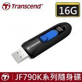 【免運費+加贈SD收納盒】創見 USB3.0 JF790K  790 16GB 高速隨身碟-黑色◆讀100/s/寫12/s◆伸縮USB接頭◆