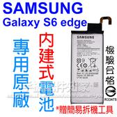 【贈8件拆機工具】三星 SAMSUNG Galaxy S6 edge G9250 需拆解手機 內建式原廠電池/BG925ABE/2600mAh-ZY