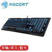 ROCCAT 冰豹 VULCAN 80 機械電競鍵盤 茶軸 英文
