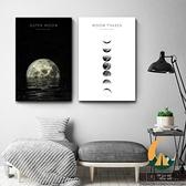 黑白月食月亮客廳臥室裝飾畫沙發背景墻簡約壁畫墻畫掛畫【創世紀生活館】