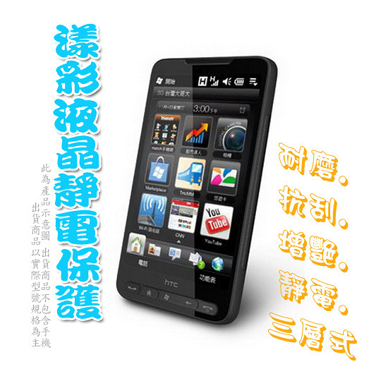 【采昇通訊】螢幕保護貼HTC Sensation XL(X315E)/HD2(T8585)Touch HD(T8282)/Touch Cruise/iPhone 3Gs/ipod touch4