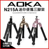 AOKA N215A 迷你便攜三腳架 承重3kg 直播 自拍 手機 微單 鋁合金5節 公司貨★24期0利率★薪創數位