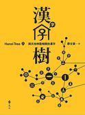 漢字樹(5):與天地神靈相關的漢字