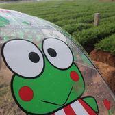 可愛大眼蛙綠色透明環保兒童學生小寶寶男孩女孩自動長柄雨傘 YDL