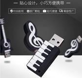 u盤 32g小提琴鋼琴32G學生電腦手機兩用優盤  ys1919『美鞋公社』