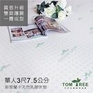 乳膠床墊/宿舍-升級版-單人3X6.2尺...