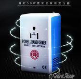 變壓器220v轉110v 110v轉220v電源電壓轉換器100日本美國50w   color shop
