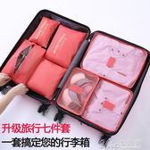 旅行收納袋 旅行收納袋行李箱衣服整理包旅遊分裝衣物收納包內衣打包便攜套裝 七色堇