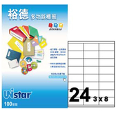 裕德 編號(7) US4453 多功能白色標籤24格(70x36mm)   1000張/箱
