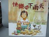 【書寶二手書T3/少年童書_ZCZ】快樂的下雨天_劉文祚,  韓修任