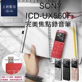 《台南-上新》 SONY ICD-UX560F UX560 F 數位錄音筆 原廠公司貨 保固12個月