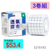 【醫康生活家】Airy Tape 透氣膠布( 5公分 x 10 碼) ►►3卷組