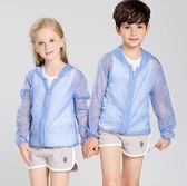 薄外套 春夏季輕薄透氣男女童兒童速干防曬衣 GY1226『寶貝兒童裝』