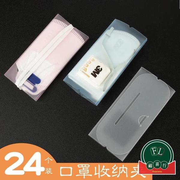 【24個裝】彩色夾可折疊口罩收納夾暫存夾隨身便攜防水【福喜行】