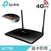 【TP-Link】Archer MR200 AC750 4G 進階版 LTE 無線雙頻極速路由器