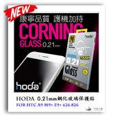 【出清價】hoda 康寧0.21mm HTC One M9+ Desire 826 玻璃鋼化玻璃貼 玻璃膜 螢幕保護貼 宏達電