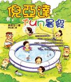 (二手書)倪亞達3 FUN暑假