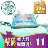 B260 純水 海洋風 柔濕巾 20抽 (20入) 濕紙巾 紙巾 濕巾 無酒精 無螢光劑 擦拭 清潔 旅遊