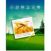 台語懷念音樂CD (10片裝)