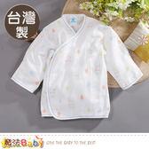 嬰兒肚衣 台灣製純棉紗布肚衣  魔法Baby