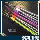 《螢光繽紛掛繩》糖果色塑料長繩 掛脖款 手機 相機 PVC膠長版吊飾 長度44cm 通用款