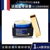DermEden得美登 1%A醇 煥能緊緻修護霜(50ML)