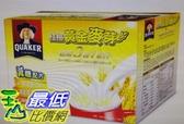 [COSCO代購] W104988 桂格黃金麥芽三合一麥片 33 公克 * 50 包