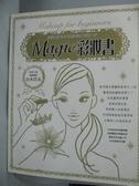 【書寶二手書T7/美容_YHU】Magic彩妝書_山本浩未