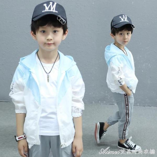 男童防曬衣韓版輕薄透氣男孩夏裝外套中大童兒童防曬衣服 快速出貨