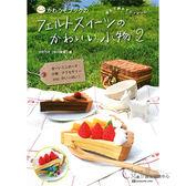 【日文書】毛氈布甜點的可愛小物2