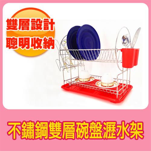 不鏽鋼雙層【碗盤瀝水架】雙層設計 聰明收納 碗碟架 碗盤置物架 水槽瀝水架