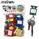 【本月破盤價】1.5折 20個配色/包 鑰匙識別牌可標示文字 HFPWP台灣生產TC711-20