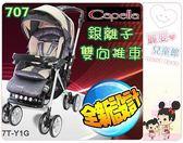 麗嬰兒童玩具館~capella卡培拉銀離子抗菌雙向手推車-S707AG