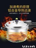 壓力鍋 韓派家用高壓鍋燃氣電磁爐通用迷你小型壓力鍋防爆1-2-3-4-5-6人 LX 艾家