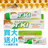 (加贈20g*2支)T.KI鐵齒 蜂膠牙膏 144gX2入 【媽媽藥妝】