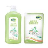 【愛吾兒】 Nac Nac 奶瓶蔬果洗潔精 700mlX1+補充包600mlX1