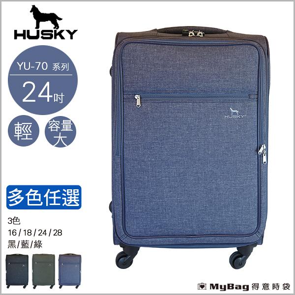 YUE HUSKY 行李箱 24吋 輕量 防潑水 拉桿布箱 旅行箱 YU-7024 新版 得意時袋