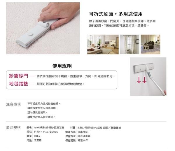UdiLife hold(好)刷/伸縮紗窗清潔刷-C3262