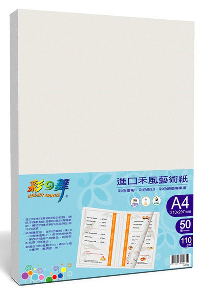 彩之舞 HY-A120 進口禾風藝術紙 110g A4 (多功能) - 50張/包
