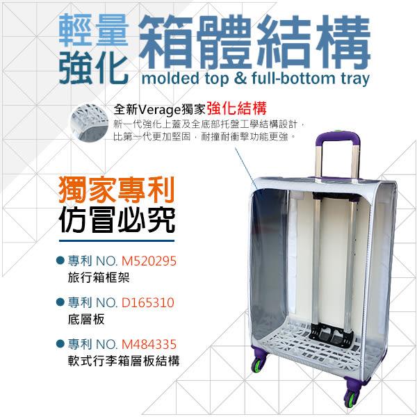 《高仕皮包》【免運費】(一年保固)Verage 29吋 簡約商務系列行李箱389-6229
