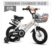 兒童自行車3歲寶寶腳踏車2-4-6-7-8-9-10童車單男孩12-14-16女孩igo  莉卡嚴選