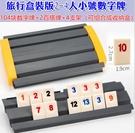 拉密 全系列 拉密數字牌 以色列桌遊 拉密大字 拉密袋裝 拉密旅行版 旅行盒裝版2-4人(106張小牌)